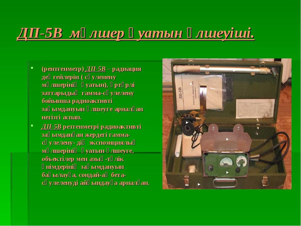 ДП-5В мөлшер қуатын өлшеуіші. (рентгенметр) ДП-5В – радиация деңгейлерін ( сә...