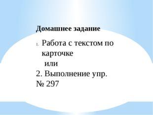 Домашнее задание   Работа с текстом по карточке или 2. Выполнение упр. № 2