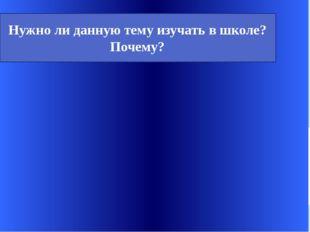 Нужно ли данную тему изучать в школе? Почему? Welcome to Power Jeopardy © Do