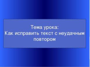 Тема урока: Как исправить текст с неудачным повтором Welcome to Power Jeopar