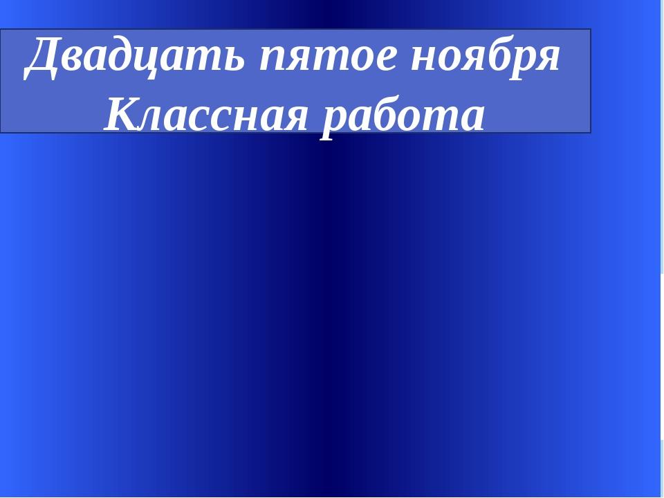 Двадцать пятое ноября Классная работа Welcome to Power Jeopardy © Don Link,...