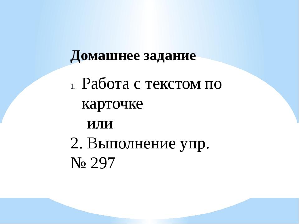 Домашнее задание   Работа с текстом по карточке или 2. Выполнение упр. № 2...