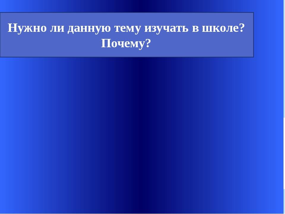 Нужно ли данную тему изучать в школе? Почему? Welcome to Power Jeopardy © Do...