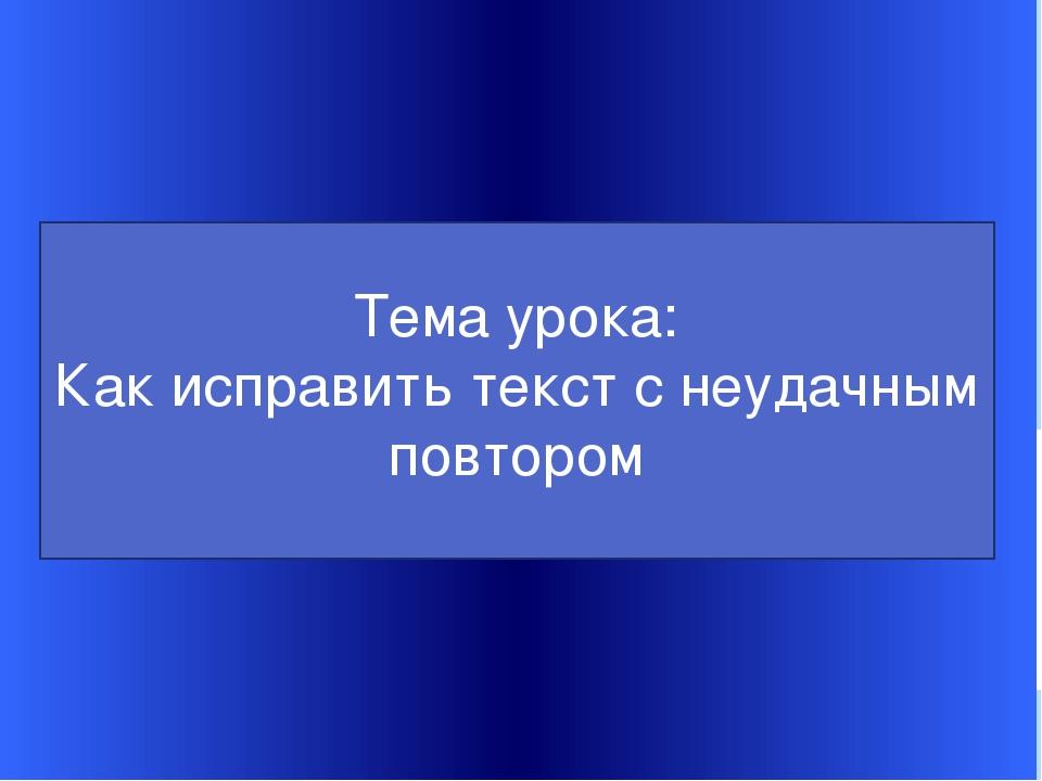 Тема урока: Как исправить текст с неудачным повтором Welcome to Power Jeopar...