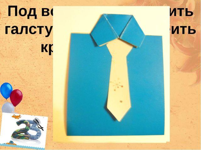 Под воротник приклеить галстук. Затем приклеить края воротника.