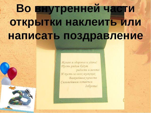 Во внутренней части открытки наклеить или написать поздравление
