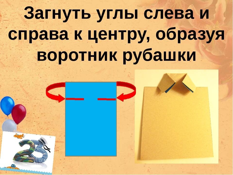 Загнуть углы слева и справа к центру, образуя воротник рубашки