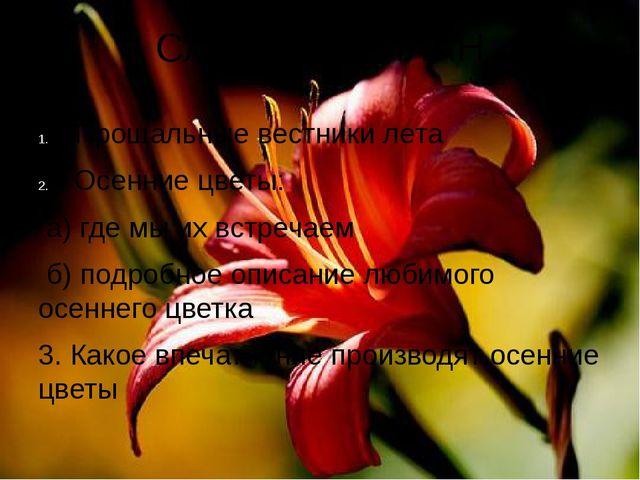 СЛОЖНЫЙ ПЛАН Прощальные вестники лета Осенние цветы: а) где мы их встречаем б...
