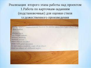 Реализация второго этапа работы над проектом 1.Работа по карточкам-заданиям (