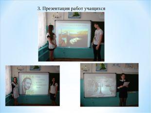 3. Презентация работ учащихся