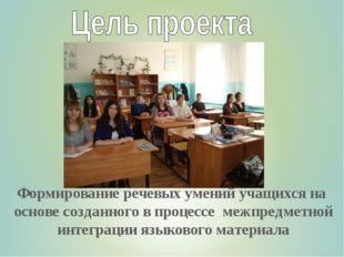 Формирование речевых умений учащихся на основе созданного в процессе межпредм