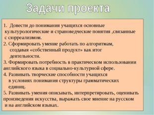 1. Довести до понимания учащихся основные культурологические и страноведческ