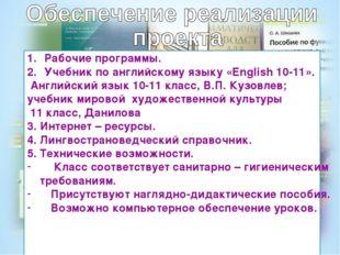 Рабочие программы. Учебник по английскому языку «English 10-11». Английский я
