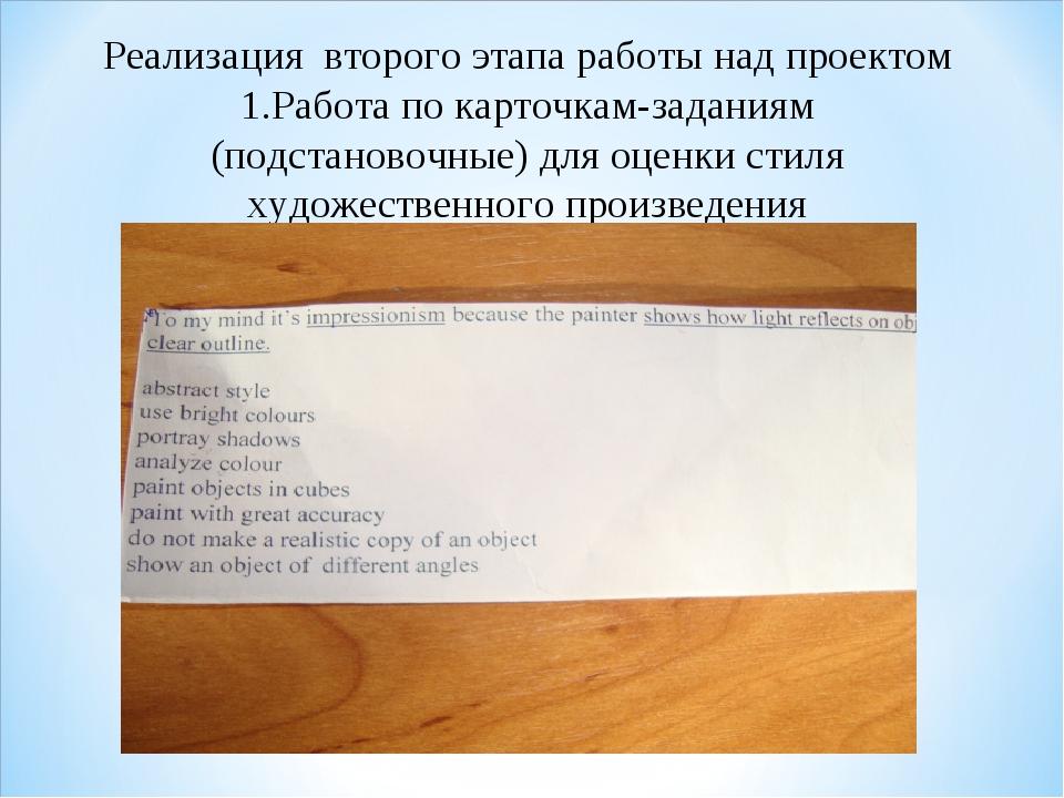 Реализация второго этапа работы над проектом 1.Работа по карточкам-заданиям (...