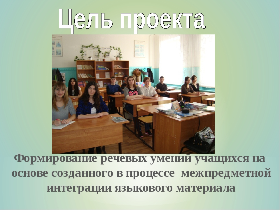 Формирование речевых умений учащихся на основе созданного в процессе межпредм...