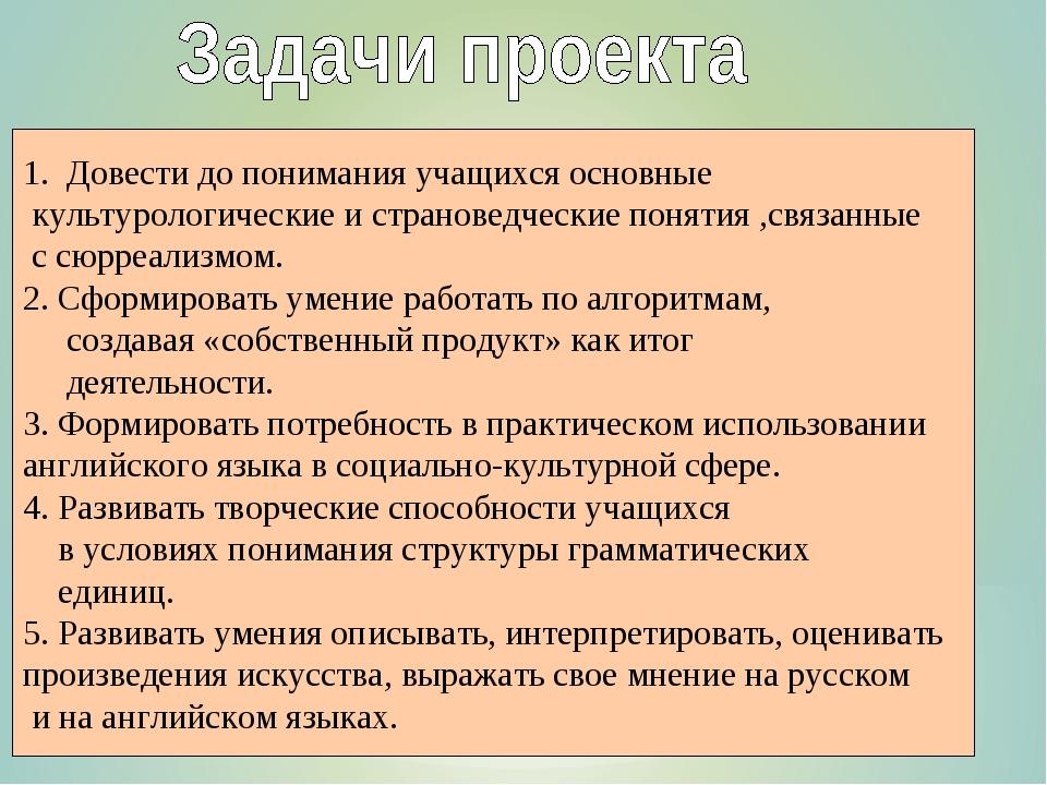 1. Довести до понимания учащихся основные культурологические и страноведческ...