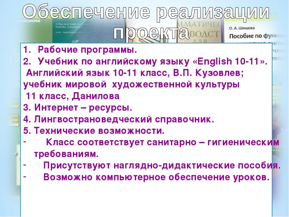 Рабочие программы. Учебник по английскому языку «English 10-11». Английский я...