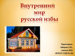 Подготовила: Зубарева Г.М., учитель ИЗО ФГКОУ СОШ № 162