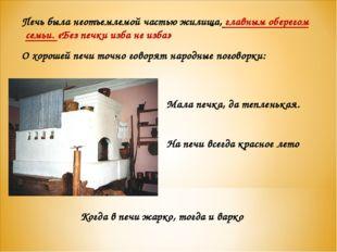 Печь была неотъемлемой частью жилища, главным оберегом семьи. «Без печки изб