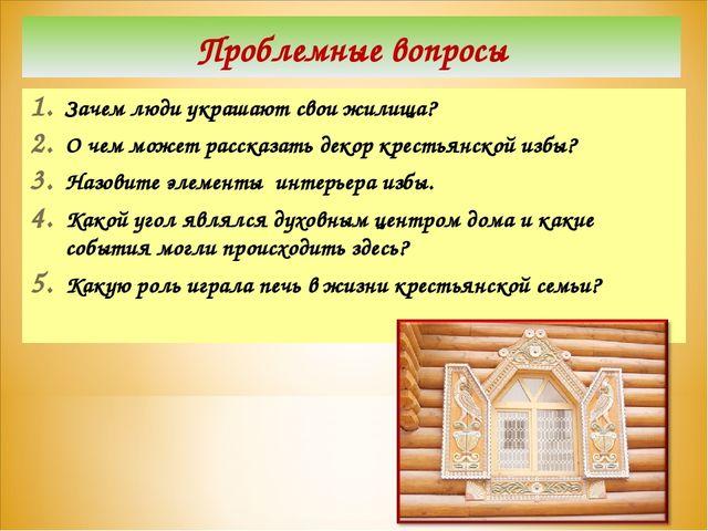 Зачем люди украшают свои жилища? О чем может рассказать декор крестьянской из...