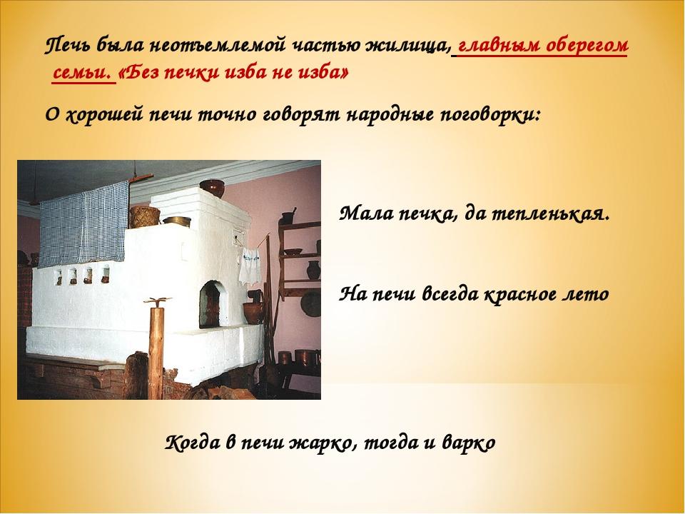 Печь была неотъемлемой частью жилища, главным оберегом семьи. «Без печки изб...