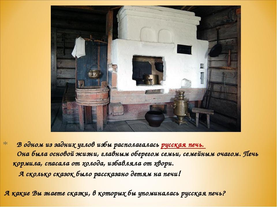 В одном из задних углов избы располагалась русская печь. Она была основой жи...