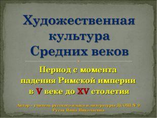 Период с момента падения Римской империи в V веке до XV столетия Автор – учит