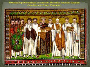 Император Юстиниан со свитой. Мозаика апсиды церкви Сан-Витале. 6 век. Равенна.