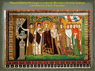 Императрица Феодора со свитой. Мозаика апсиды церкви Сан-Витале. 6 век. Равен