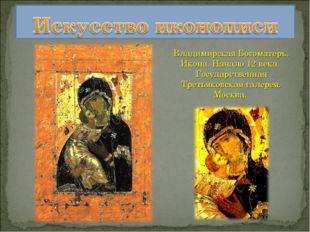 Владимирская Богоматерь. Икона. Начало 12 века. Государственная Третьяковская