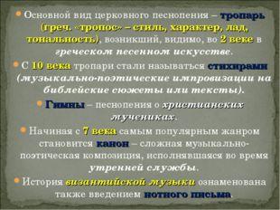 Основной вид церковного песнопения – тропарь (греч. «тропос» – стиль, характе