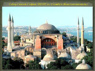 Собор Святой Софии. 532-537 гг. Стамбул (Константинополь).