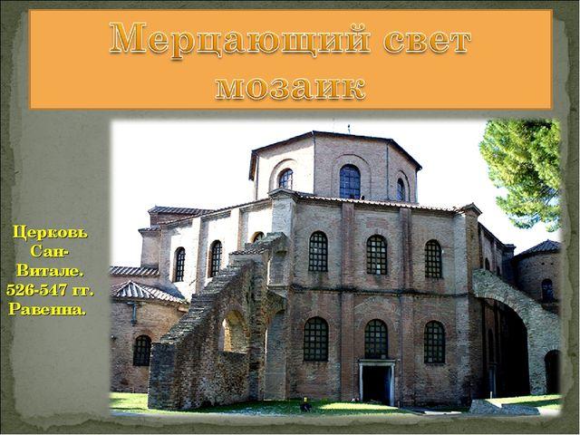 Церковь Сан-Витале. 526-547 гг. Равенна.