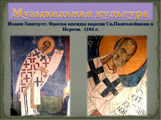 Иоанн Златоуст. Фреска апсиды церкви Св.Пантелеймона в Нерези. 1164 г.