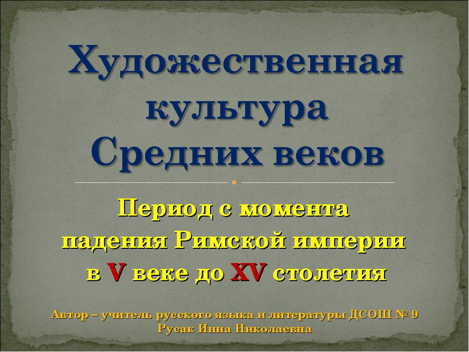 Период с момента падения Римской империи в V веке до XV столетия Автор – учит...