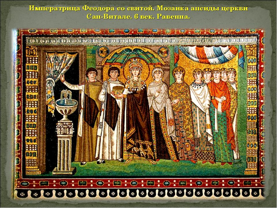 Императрица Феодора со свитой. Мозаика апсиды церкви Сан-Витале. 6 век. Равен...