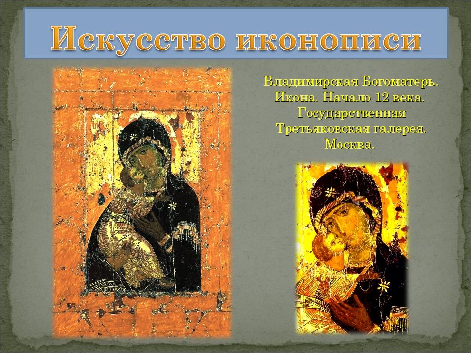 Владимирская Богоматерь. Икона. Начало 12 века. Государственная Третьяковская...