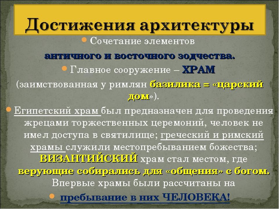 Сочетание элементов античного и восточного зодчества. Главное сооружение – ХР...