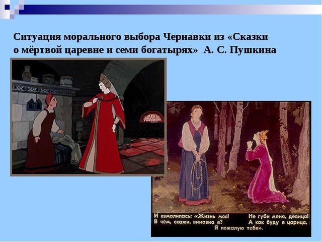 Ситуация морального выбора Чернавки из «Сказки о мёртвой царевне и семи бога...