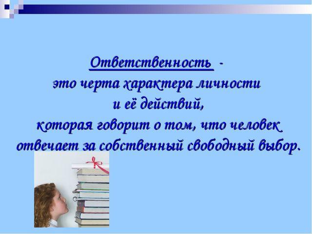 Ответственность - это черта характера личности и её действий, которая говорит...