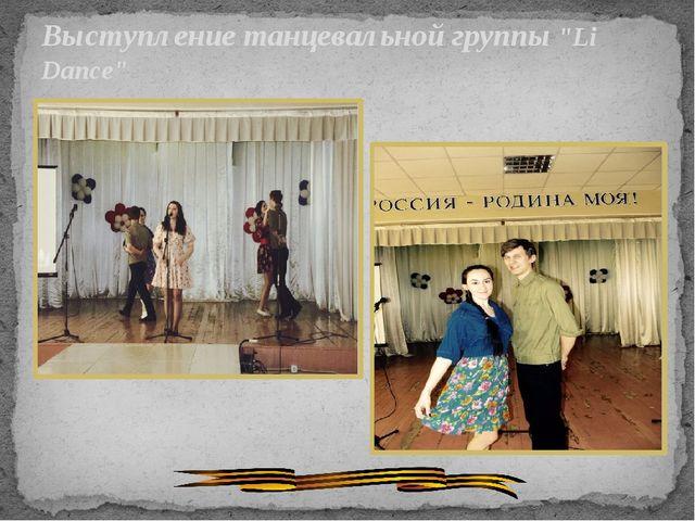 """Выступление танцевальной группы """"Li Dance"""""""