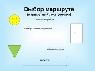 Выбор маршрута (маршрутный лист ученика)