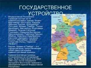 ГОСУДАРСТВЕННОЕ УСТРОЙСТВО Федеративная Республика Германия состоит из 16 адм