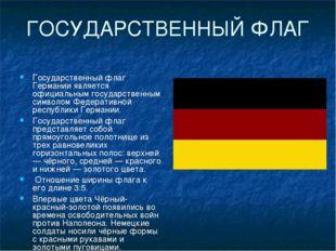ГОСУДАРСТВЕННЫЙ ФЛАГ Государственный флаг Германии является официальным госуд