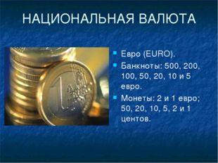 НАЦИОНАЛЬНАЯ ВАЛЮТА Евро (EURO). Банкноты: 500, 200, 100, 50, 20, 10 и 5 евро