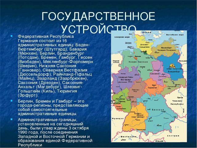 ГОСУДАРСТВЕННОЕ УСТРОЙСТВО Федеративная Республика Германия состоит из 16 адм...