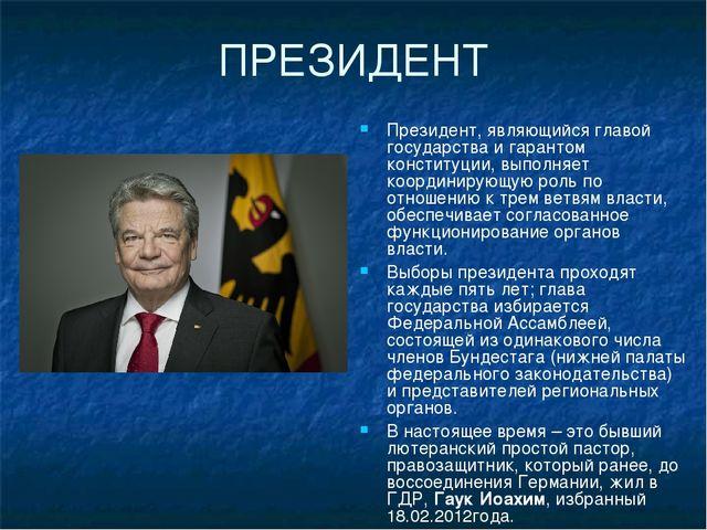 ПРЕЗИДЕНТ Президент, являющийся главой государства и гарантом конституции, вы...