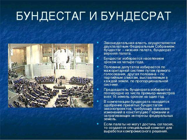БУНДЕСТАГ И БУНДЕСРАТ Законодательная власть осуществляется двухпалатным Феде...
