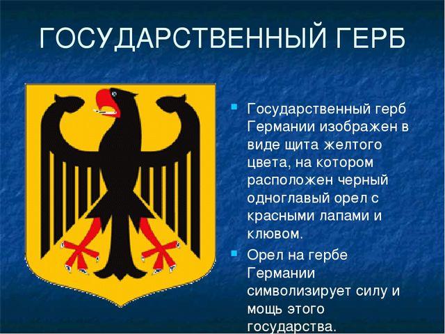 ГОСУДАРСТВЕННЫЙ ГЕРБ Государственный герб Германии изображен в виде щита желт...