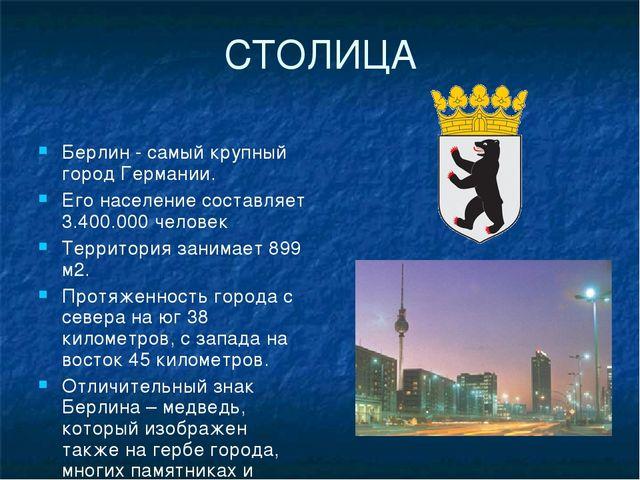 СТОЛИЦА Берлин - самый крупный город Германии. Его население составляет 3.400...